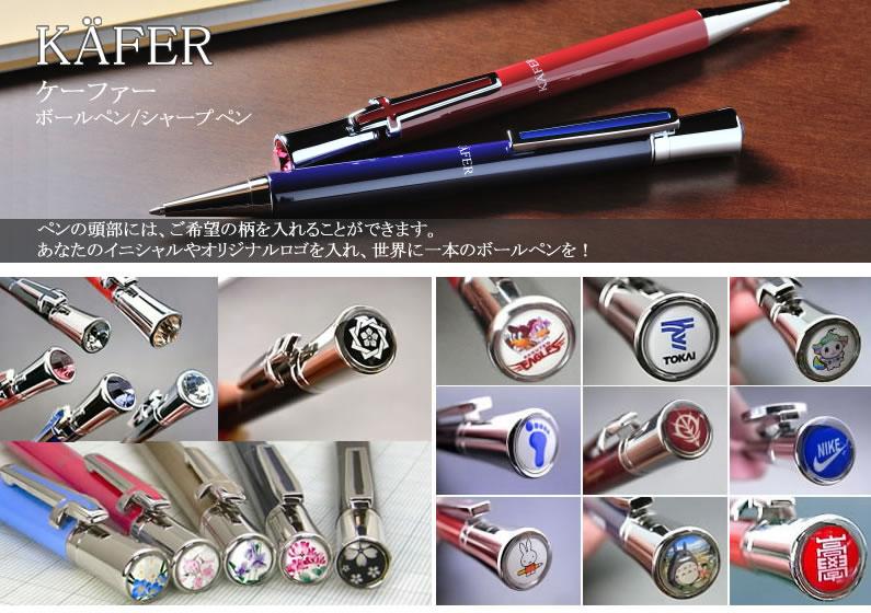 ケファー オーダーメイド オリジナルボールペン・シャープペン