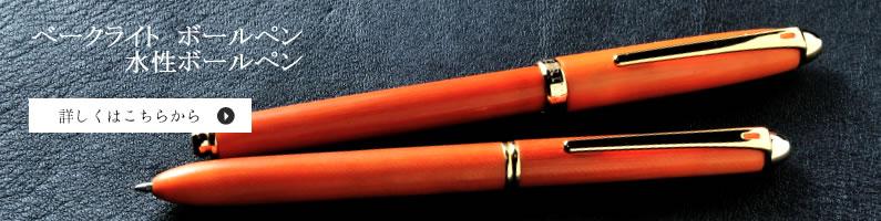 ベークライトボールペン