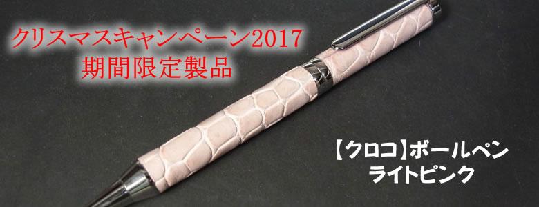 クロコボールペン 利用シーン