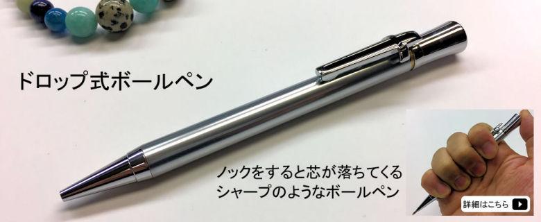 ドロップボールペン