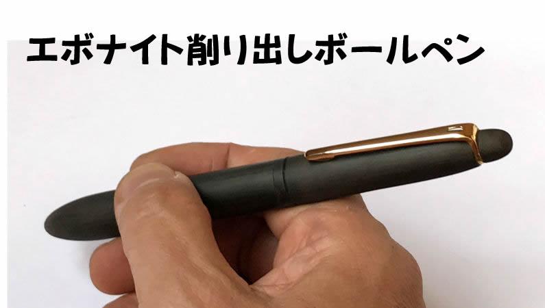 エボ削り出しボールペン
