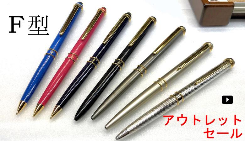 fボールペン