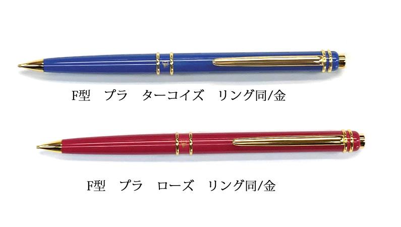 F型ボールペン