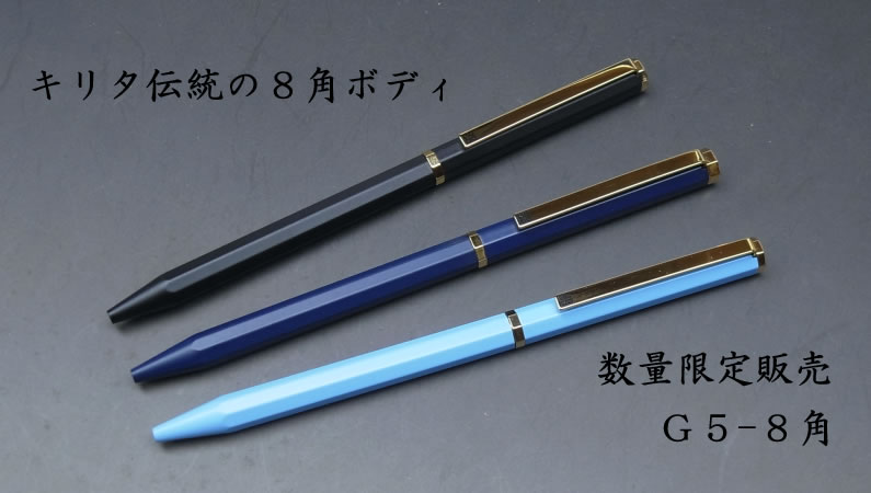 G5ロンソンボールペン