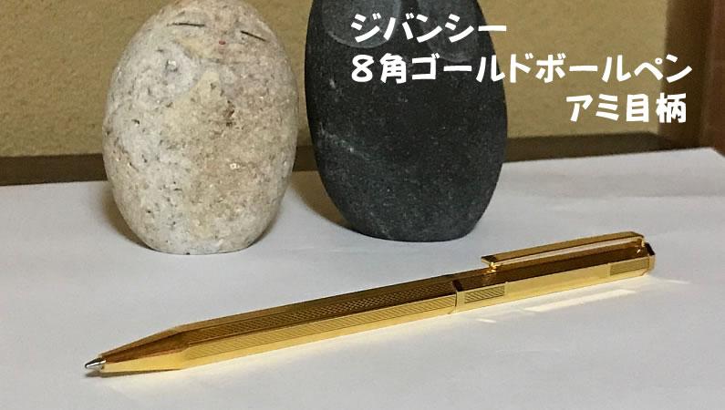 G8角ゴールドボールペン