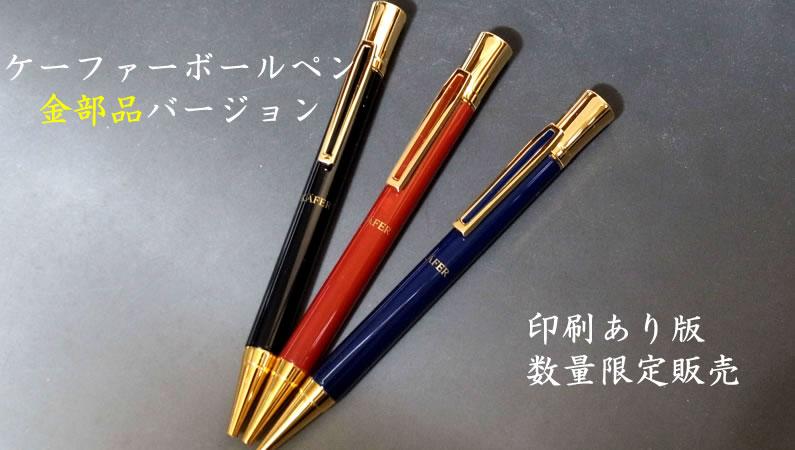 ケファー 金部品 ボールペン