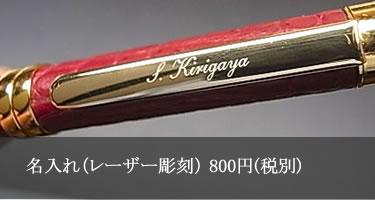 名入れ(レーザー彫刻) 800円(税別)