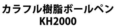 KH2000ボールペン概要