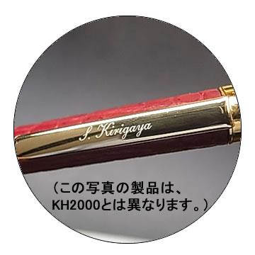 KH2000ボールペンの特徴2