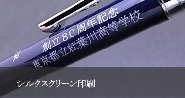 名入れ(シルク印刷)