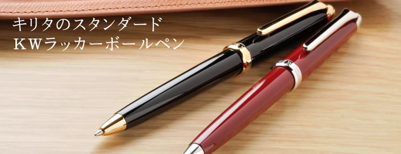 KWラッカーボールペン