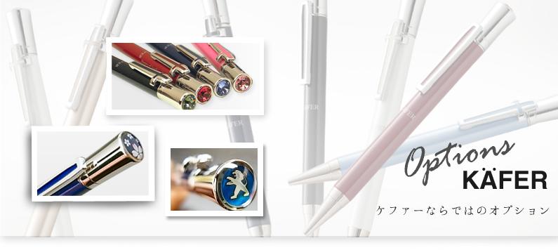 ケファー オリジナルデザイン ボールペン シャープペン