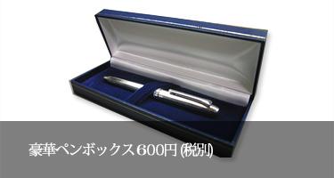豪華ペンボックス 500円(税別)