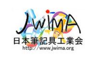 日本筆記具工業会のご案内