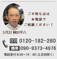 ペン工房キリタ 電話番号