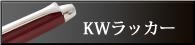 KWラッカー