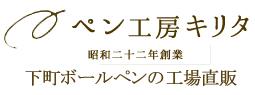 【ボールペン工房キリタの工房便り】