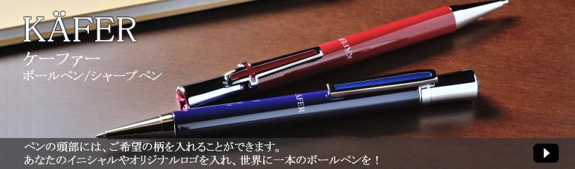 オーダーメイド オリジナルボールペン・シャープペン ケファー