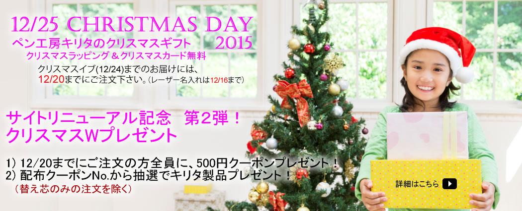 christmas2015-1050