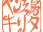 桃仙角印250