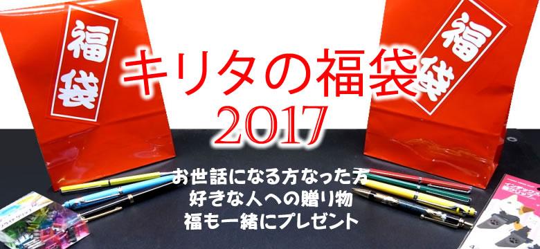 fukubukuro780x360