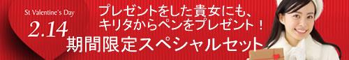 bnr_valentine